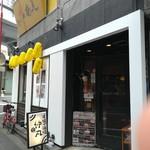 串揚げ酒場 仲丸 -