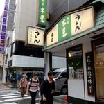"""銀座 木屋 - """"お店"""""""