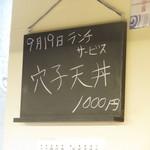 天ぷら やす田 -