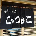 ごっつんこ - 中島村の名店「ごっつんこ」。女性店主は白河ラーメン店「英(はなぶさ)」の弟子。