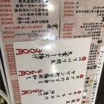 餃子酒場 たっちゃん - おすすめめにゅ
