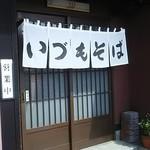平和そば本店 - 入口