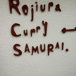 Rojiura Curry SAMURAI.  - 外壁