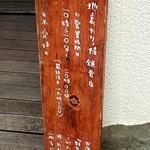 Rojiura Curry SAMURAI.  - 営業時間