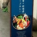 Rojiura Curry SAMURAI.  - ココだよ!の看板