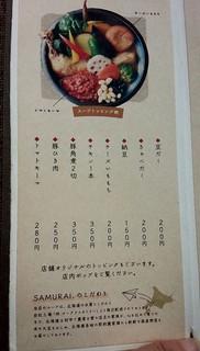 Rojiura Curry SAMURAI.  - メニュー4