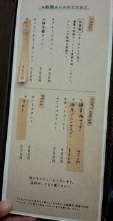 Rojiura Curry SAMURAI.  - ドリンクメニュー