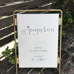 パピトン -