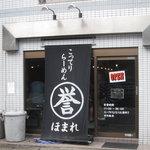 北海道ラーメン信源 -
