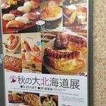 とみたメロンハウス - 催事の販促ポスター('18/09/23)