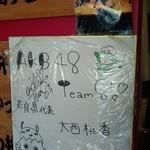 93231815 - よくわからないですが、奈良県出身のAKBの人も来たみたいですね~(^^;)