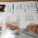 とんかつ 豚肉お料理 純 - メニュー