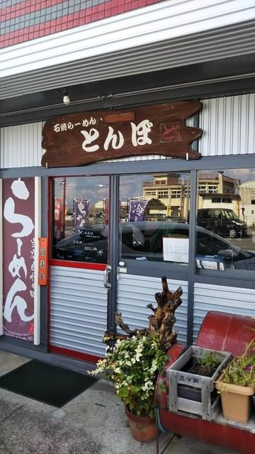 薩摩麺匠とんぼ - 店構え