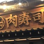 門前仲町 肉寿司 -