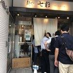 麺や七彩 - お店の外観