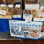 サンクス洋菓子店 - 豊田自動車まんじゅうの販売