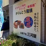 三河屋 - かりんとう饅頭が有名らしい