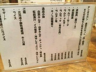ジンギスカン 楽太郎 - メニュー