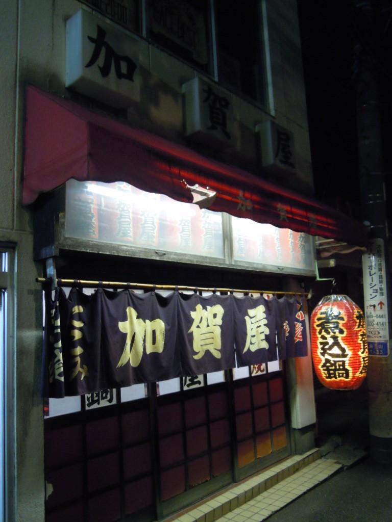 加賀屋 白山店