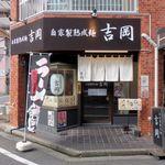 自家製熟成麺 吉岡 - 自家製熟成麺 吉岡(ファサード)