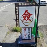 支那そば 僉 - 「僉」の看板(2018年9月23日)