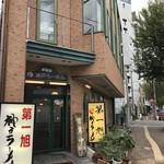 神戸ラーメン 第一旭 - JR神戸駅北東に徒歩5分にある、神戸を代表するラーメン屋さんの一軒であることは間違いなしの人気店です!(2018.9.23)
