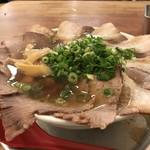 神戸ラーメン 第一旭 - さあ登場のチャーシュー、麺共に1.5倍のCラーメン960円!(2018.9.23)