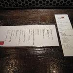 湘南の魚とワインの店 ヒラツカ - 今回はパーティーメニューにしました。