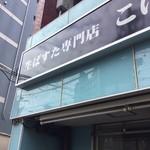 生パスタ専門店 こば屋 -