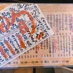 魚貝三昧 げん屋 - お店入口のメニュー