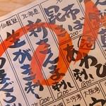 魚貝三昧 げん屋 - 新さんまの文字発見!!