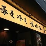 蕎麦 冷麦 嵯峨谷 - 店頭2
