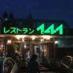 レストラン141 - 180923日 長野 レストラン141  外観