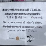 Japanese Soba Noodles 蔦 - 15時から整理券無しで並べば入れます