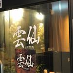 地鶏専門店 雲仙 -