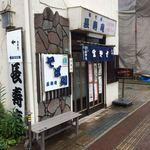 長寿庵 - 栄町の一角、要町交差点近くです。