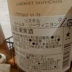 フレンチおでんとガブ飲みワイン ビストロバンバン - フランスワイン カベルネ好き