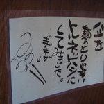 池谷精肉店 - 2011.3