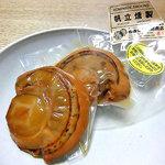 南保留太郎商店 燻製屋 - 帆立燻製(2011年8月)