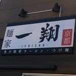 麺家 一翔 -