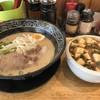 ひできよラーメン - 料理写真:とんこつ白と、麻婆豆腐丼のセットをいただきました(2018.9.24)