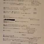 アザミ - メニュー②(2018年9月現在)