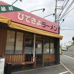 ひできよラーメン - 旧浜国沿い、山電林崎松江海岸駅、南東すぐにあるラーメン屋さんです(2018.9.24)