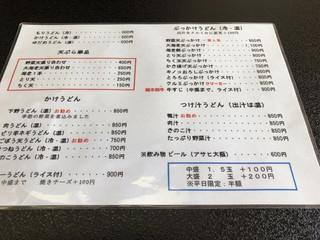 下野うどん草庵 - テーブルのメニュー