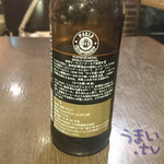 北海道バル ラベンダーキッチン - ひぐま濃い麦酒 - えぞ麦酒