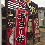 博多きらら - お店の外観
