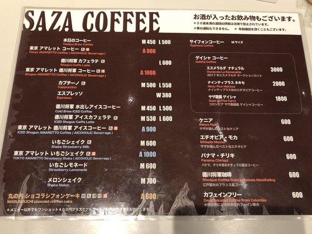 サザ コーヒー メニュー