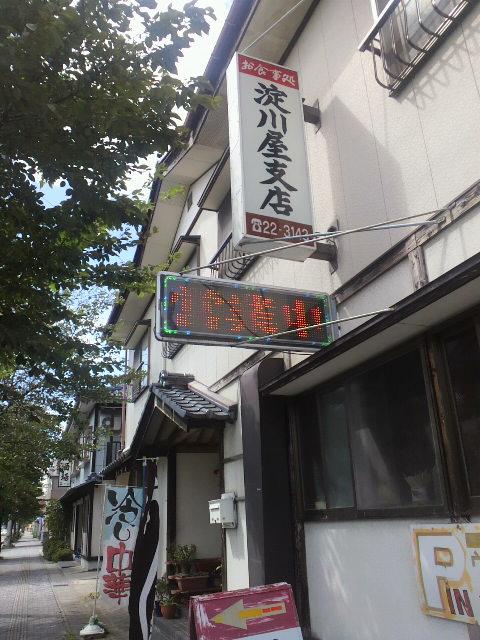 淀川屋 支店