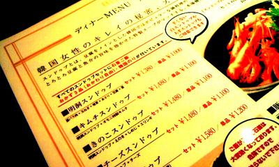 明洞純豆腐 新大阪店