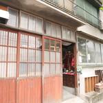 カレー屋 chinigura -